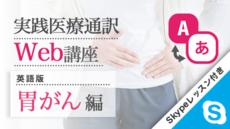 実践医療通訳Web講座【英語】胃がん編【Skypeレッスン付き】