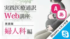 実践医療通訳Web講座【英語】婦人科編【Skypeレッスン付き】