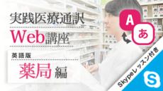 実践医療通訳Web講座【英語】薬局編【Skypeレッスン付き】