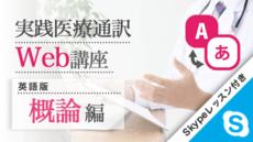 実践医療通訳Web講座【英語】概論編【Skypeレッスン付き】