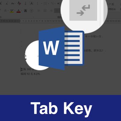 90秒で分かるWordのTabキーで表が作れるってホント?