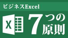 ビジネスExcel 7つの原則