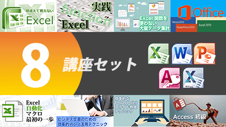 Excel, Word, PowerPoint, Access 2010 ビジネスITアカデミー8講座セット