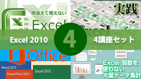 Excel 2010 ビジネスITアカデミー4講座セット