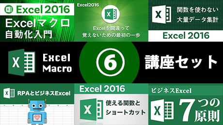 Excel 2016 & Excelマクロ ビジネスITアカデミー6講座セット