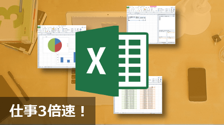 超実践Excel講座 - 仕事を3倍速で終わらせるテクニック