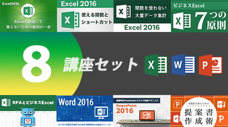 excel word powerpoint 2016 ビジネスitアカデミー8講座セット sharewis