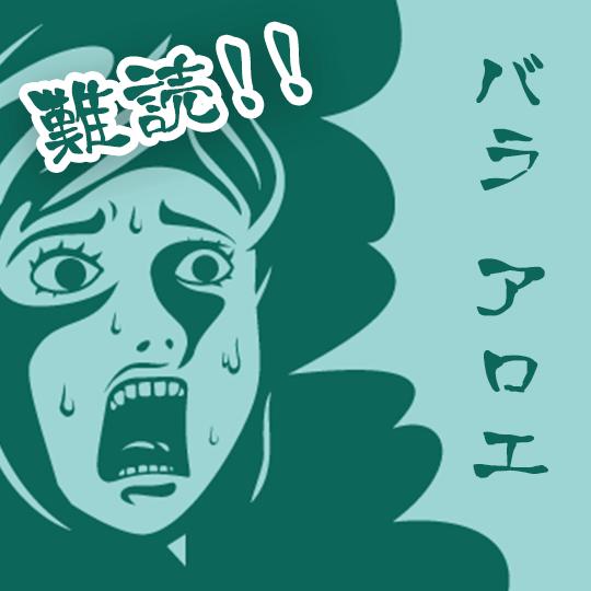 90秒で分かる難読漢字の書き方【植物編】