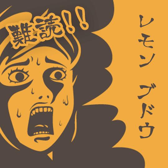 90秒で分かる難読漢字の書き方【果物編】