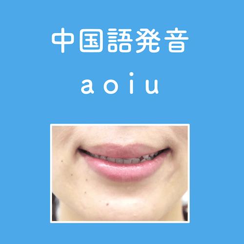 90秒で分かる中国語の第一歩!4つの短母音の発音練習