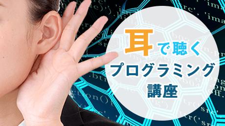 耳で聴くプログラミング ミミプロ講座2  基礎・実践・Web開発・アプリ開発
