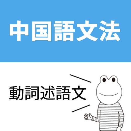 90秒で分かる中国語文法の第一歩!動詞述語文って何?