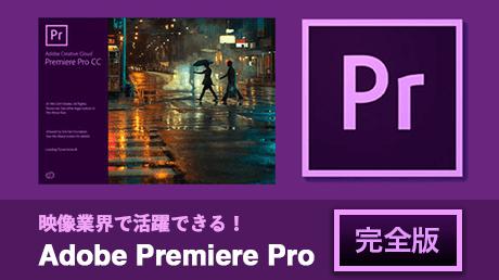 映像業界で活躍できる!Adobe Premiere Pro 完全版