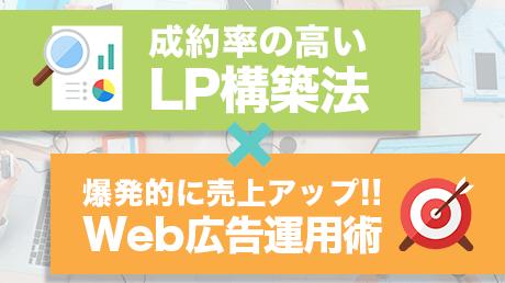 成約率の高いLP構築法 × 爆発的に売上アップ!Web広告運用術
