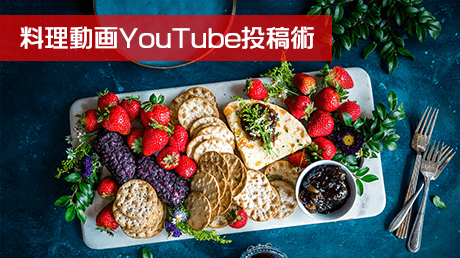 料理動画をYouTubeに投稿!! 日々の生活をコンテンツ化する方法