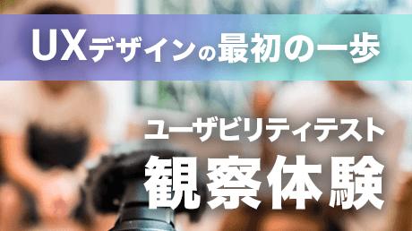 UXデザイン最初の一歩【ユーザビリティテスト観察体験】