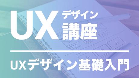 UXデザイン講座【UXデザイン基礎入門】