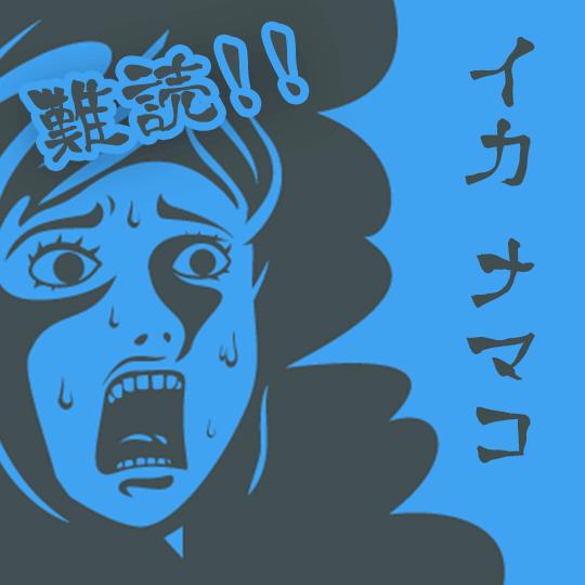 90秒で分かる難読漢字の書き方【海の生き物編】