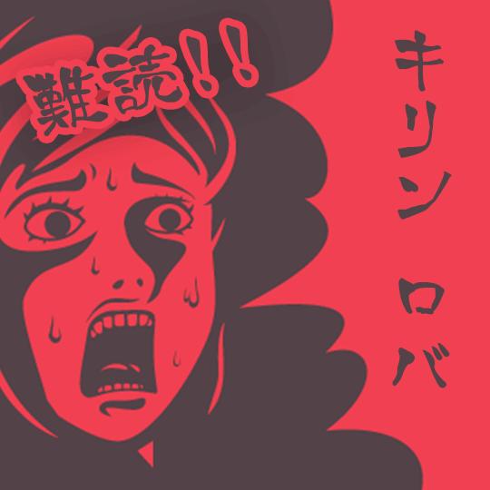 90秒で分かる難読漢字の書き方【動物編】