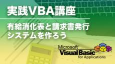 実践VBA講座 - 有給消化表と請求書発行システムを作ろう