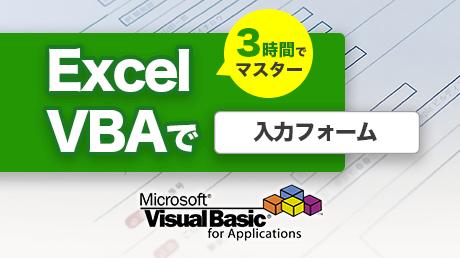 3時間でマスター!! Excel VBAによる入力フォーム開発講座