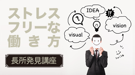 長所発見講座 - ストレスフリーな働き方を手に入れよう!!