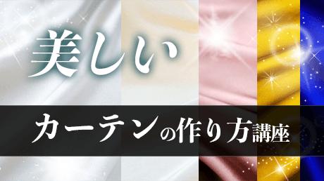 美しいカーテンの作り方講座 - カーテンのプロから学ぼう!!