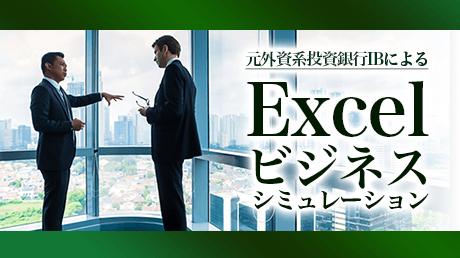 元外資系投資銀行IBによるExcelを使ったビジネスシミュレーション講座