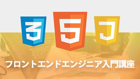 フロントエンドエンジニアになりたい人のHTML/CSS/JavaScript入門講座