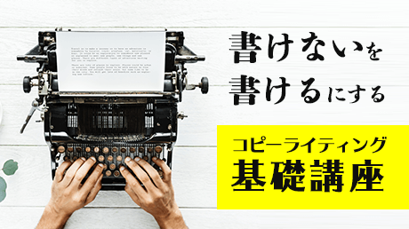 書けないを書けるにするコピーライティング基礎講座