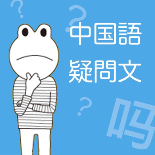 90秒で分かる中国語の疑問文ってどうやって言うの?