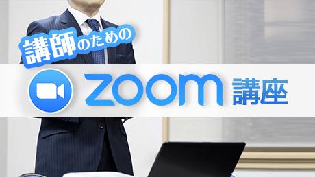 遠隔セミナーを簡単に開催!講師のためのZoom講座