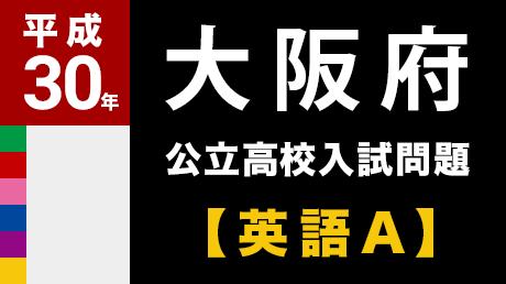 認知科学で学ぶ!! 平成30年大阪府公立高校入試問題【英語A】