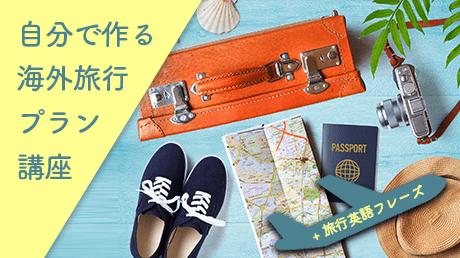 脱パッケージツアー!! 自分で作る海外旅行プラン講座+英会話レッスン
