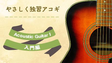 やさしく独習アコギ【入門編】TAKA先生のアコースティックギターレッスン I