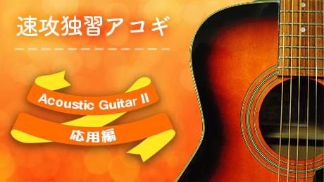 速効独習アコギ【応用編】TAKA先生のアコースティックギターレッスン II