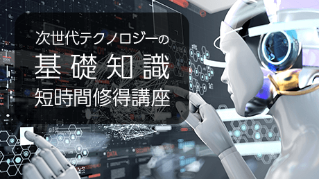 AI、IoT、ブロックチェーン…次世代テクノロジーの基礎知識 短時間修得講座