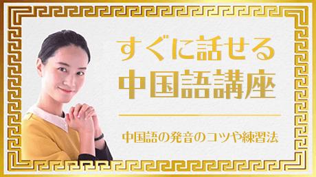 すぐに話せる中国語講座 - 中国語の発音のコツや練習法