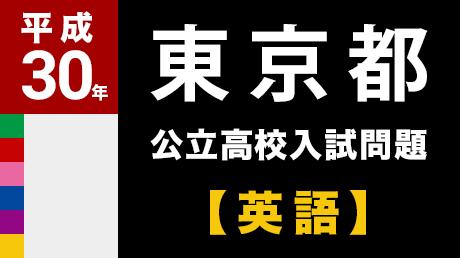 認知科学で学ぶ!! 平成30年東京都公立高校入試問題【英語】
