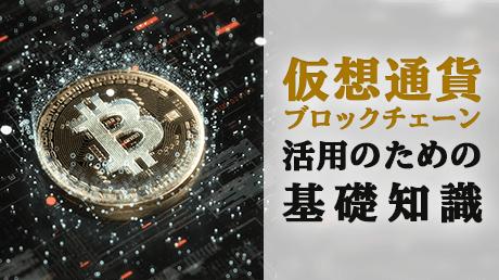 仮想通貨・ブロックチェーン活用のための超初心者向け基礎知識