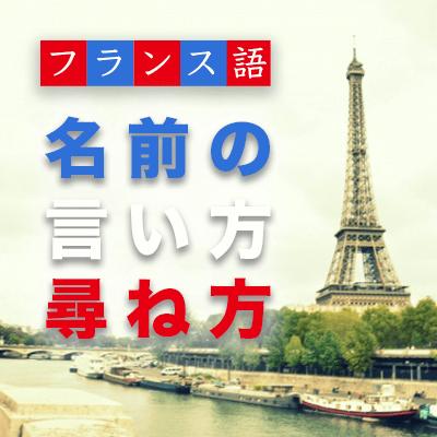 90秒で分かるフランス語での名前の言い方、尋ね方