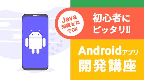 Java知識ゼロでもOK!! 初心者にピッタリなAndroidアプリ開発講座