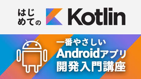 はじめての【Kotlin】一番やさしいAndroidアプリ開発入門講座