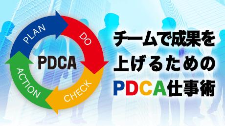 【管理職向け】チームで成果を上げるためのPDCA仕事術
