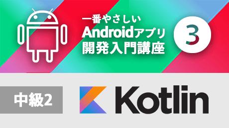一番やさしいAndroidアプリ開発入門3【Kotlin中級2】