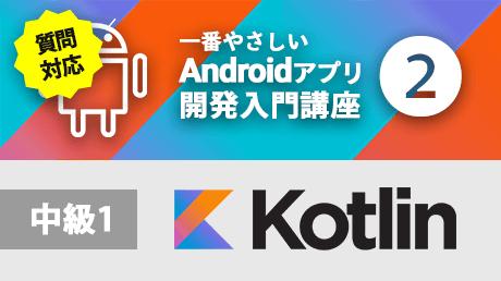 一番やさしいAndroidアプリ開発入門2【Kotlin中級1】 - 質問対応版