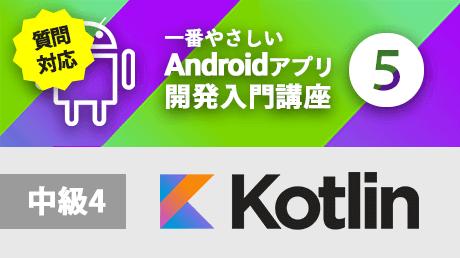 一番やさしいAndroidアプリ開発入門5【Kotlin中級4】 - 質問対応版