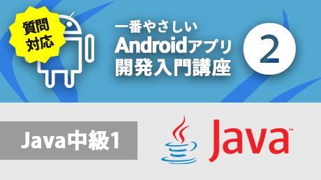 一番やさしいAndroidアプリ開発入門2【Java中級1】 - 質問対応版
