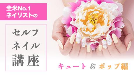 全米No.1ネイリストのセルフネイル講座【キュート&ポップ編】