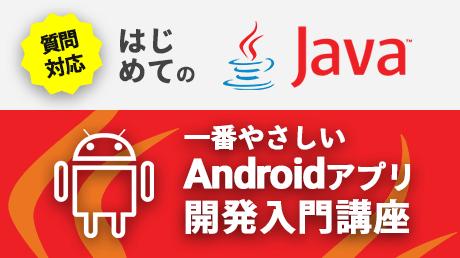 はじめての【Java】一番やさしいAndroidアプリ開発入門講座 - 質問対応版